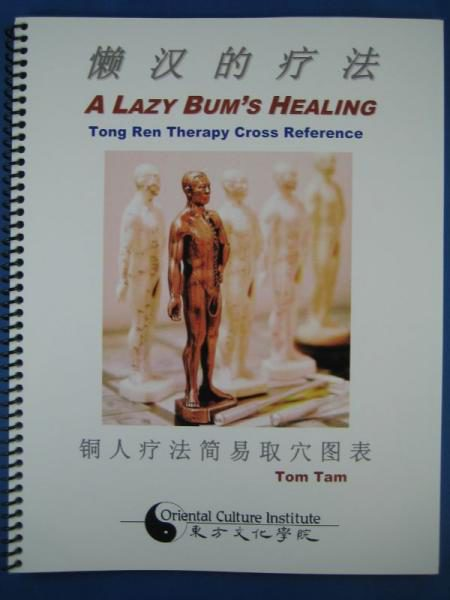 A-Lazy-Bums-Healing